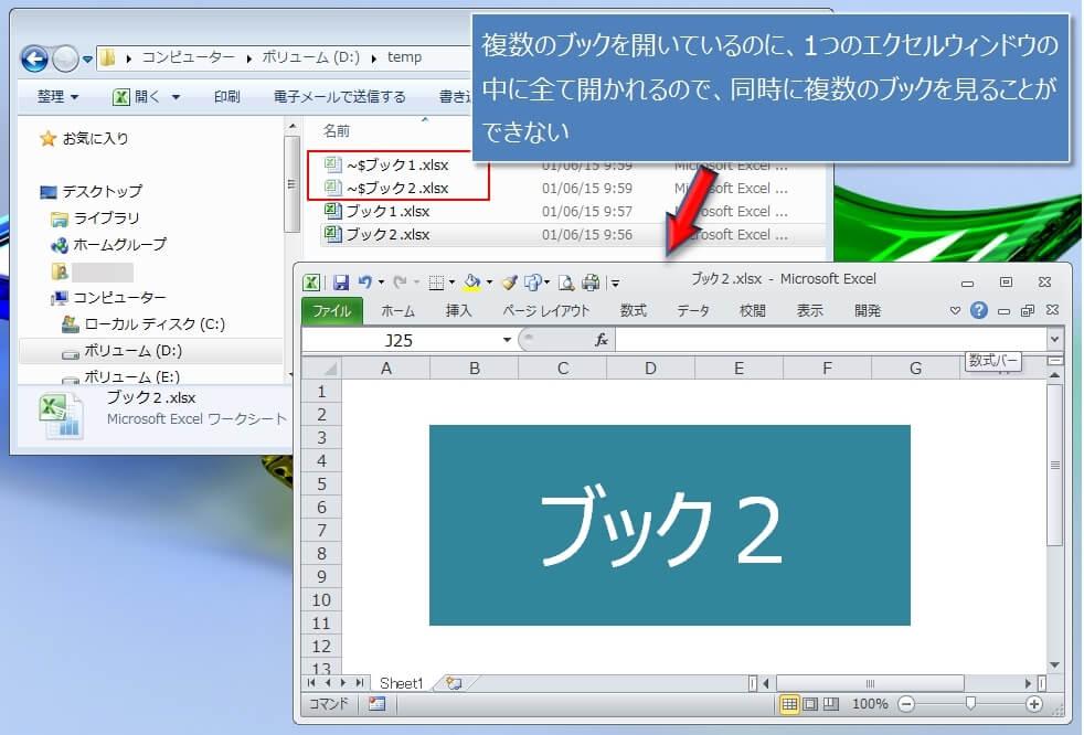 エクセル2010の場合は1つのエクセルウィンドウの中に全てのブックが開かれる