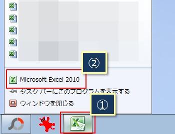 新規ブックを使ってエクセルのブックを複数並べて表示させる