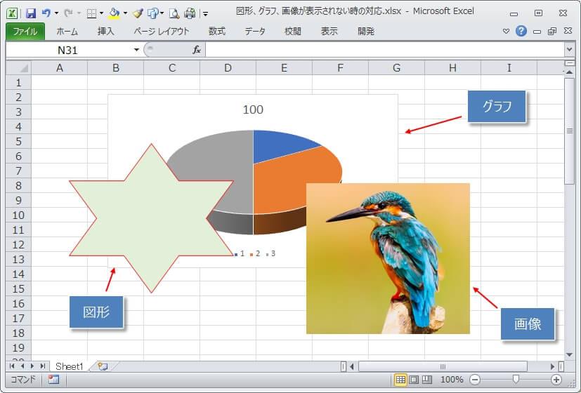 消えたオブジェクト(図形、グラフ、画像)を表示させる方法