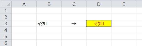 面倒な書式設定をマクロで簡単に変更したい