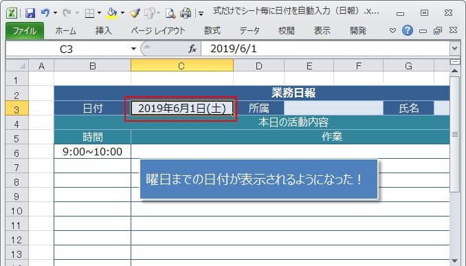 日付に曜日まで表示させる書式変更の方法