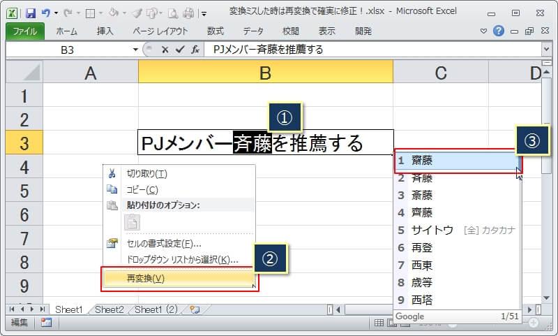セル内の漢字だけを再変換する