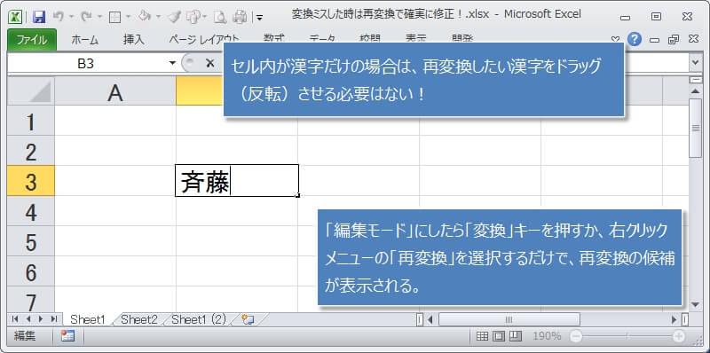セル内が漢字だけの再変換