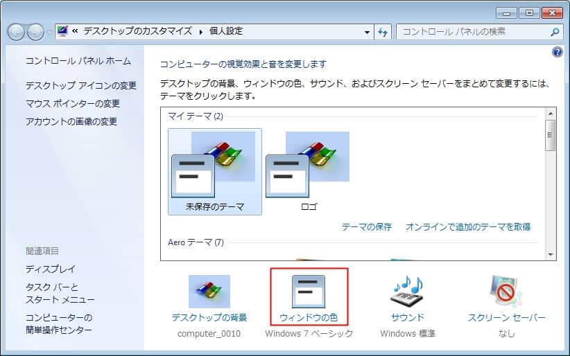 Windowsの『ウィンドウの色とデザイン』でシート見出しのサイズを変更する