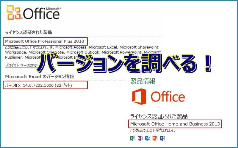 エクセル(Office)のバージョンを確認する3つの方法