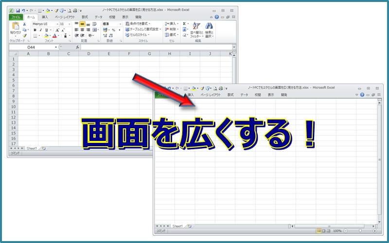 ノートPCでも4つの工夫でエクセルの画面を広くできます!