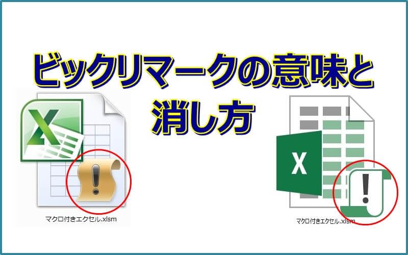 エクセルのアイコンに付くビックリマーク(!)の意味と消し方