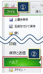 エクセルを開いてエクセルのバージョンを確認する方法