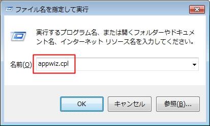 『プログラムと機能』からエクセルのバージョンを確認する