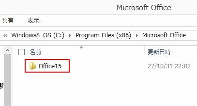 エクセル(Office)のインストールフォルダ名からバージョンを確認する