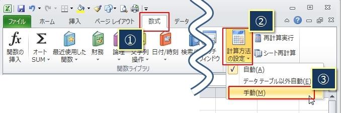 エクセルの計算方法を『手動計算』に変更する