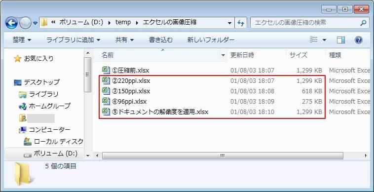 エクセルファイルの保存時に、画像を圧縮する