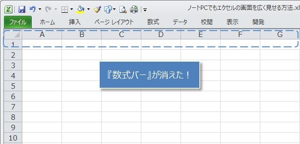 数式バーを非表示にしてエクセルの画面を広くする