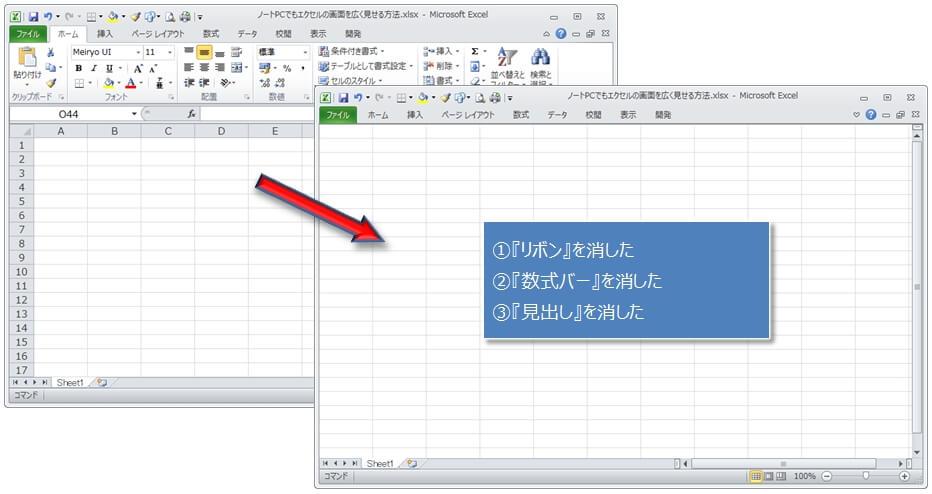 リボン、数式バー、見出しを非表示にしてエクセルの画面を広くする