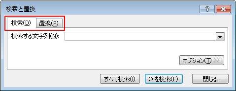 検索/置換ダイアログ