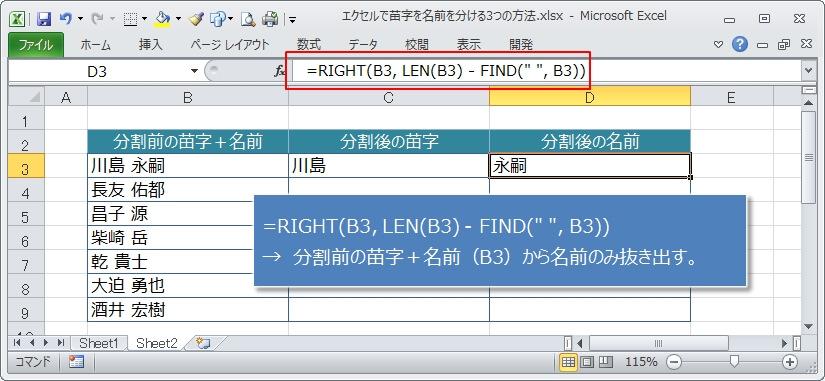 関数(LEFT、RIGHT)を使って苗字と名前を分ける