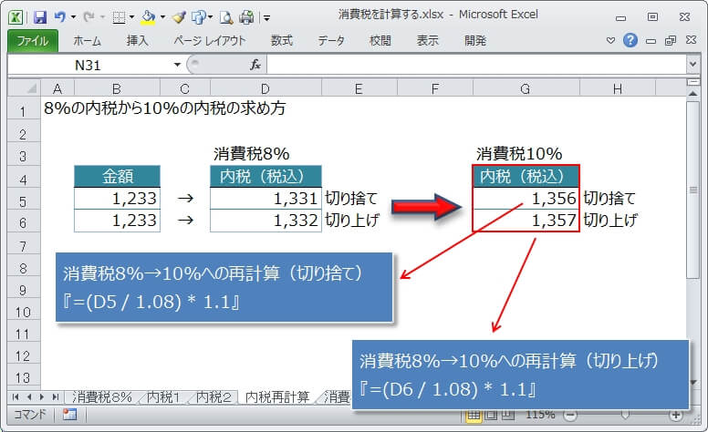 8%の内税から10%の内税を求める計算方法