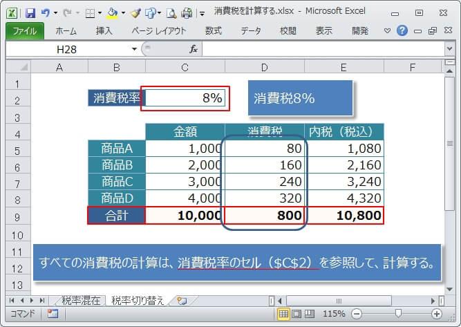 消費税入力用のセルを参照して消費税を計算する