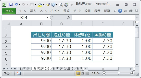 退社時間から出社時間を引き算して実働時間を求める