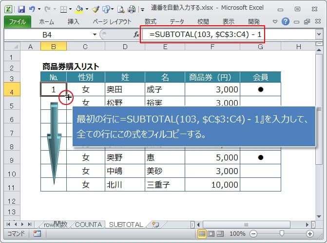 SUBTOTAL関数を使って連番を自動入力する