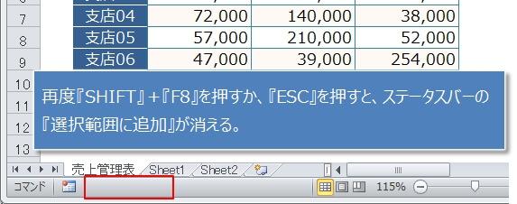 再度『SHIFT』+『F8』を押すか、『ESC』キーを押すと、『選択範囲に追加』モードが解除される