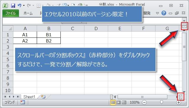 エクセル2010以前では、分割ボックスで分割/解除が簡単にできる