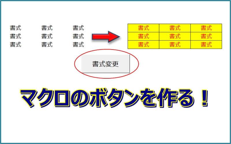 【エクセル】マクロが実行できるボタンを作成する