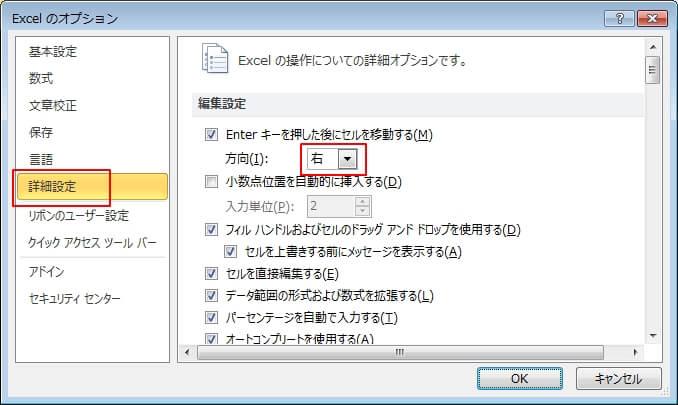 Enterキーでカーソルを横(右)のセルに移動させるように設定を変更