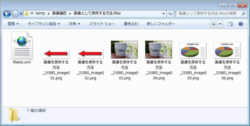 ブック内のオブジェクト(図形、画像、グラフ)を画像として保存する