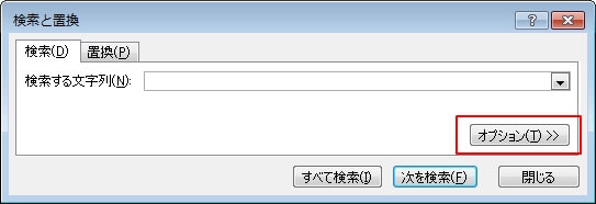 検索ダイアログを表示