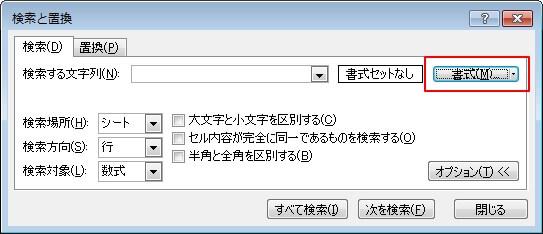 検索ダイアログのオプションボタンを押すと『書式』ボタンが表示される
