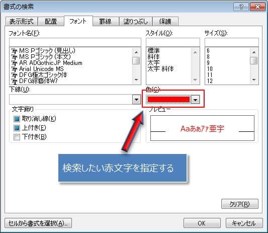 検索する書式ダイアログが表示される