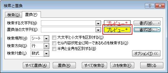 書式の一括置換で背景の色、文字の色を指定する