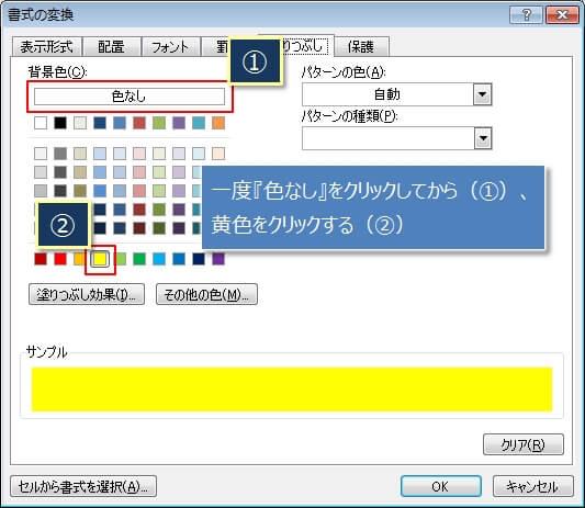 書式の一括置換で背景の色を指定する
