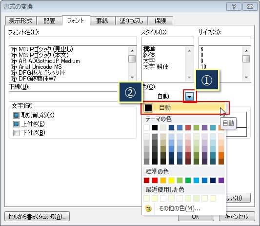 書式の一括置換でフォントの色を指定する