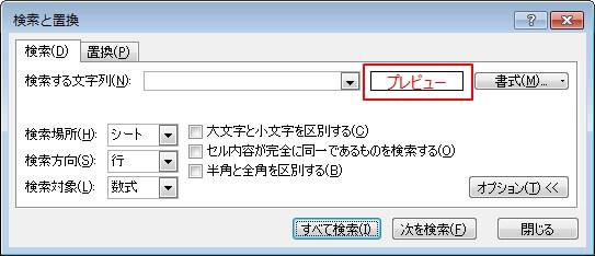 スポイトを使って検索する書式のセルを指定する