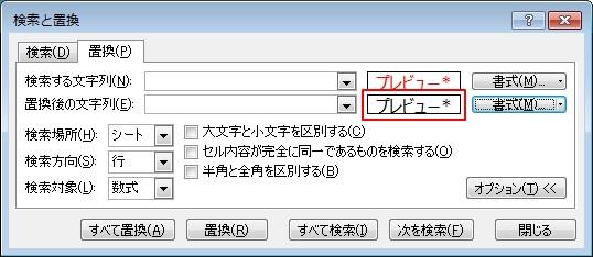 色づけされているセルの書式を一括置換で削除する