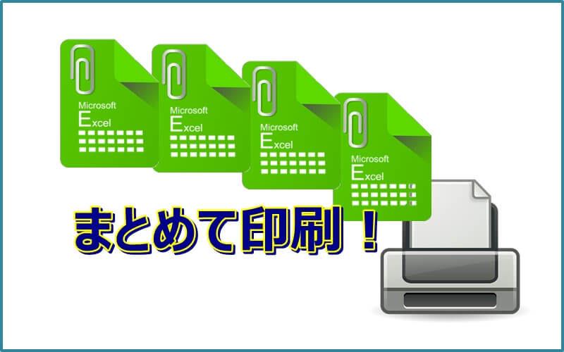 エクセルのファイル(ブック)をまとめて印刷!