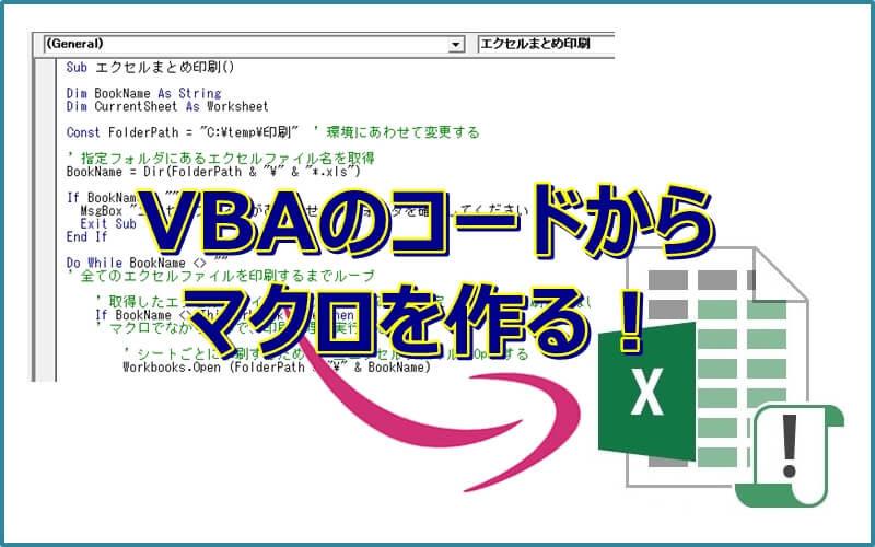 【エクセル】VBAのコードから手っ取り早くマクロを作る