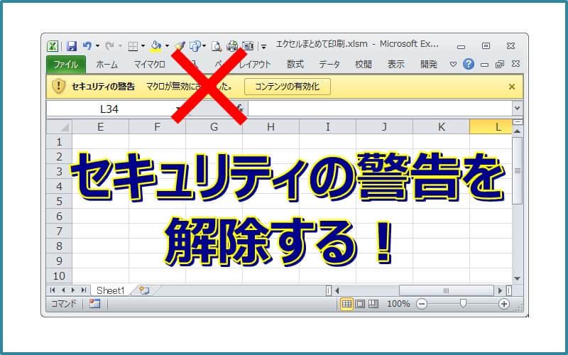 【エクセル】セキュリティの警告を解除する方法!