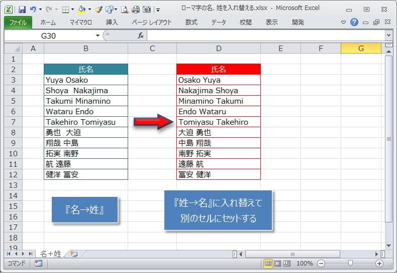 結合されている氏名(名→姓)の順番を入れ替える