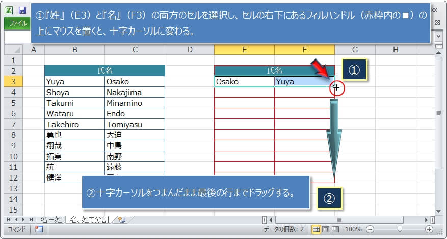 セルで分割されている氏名(名→姓)の順番を入れ替える