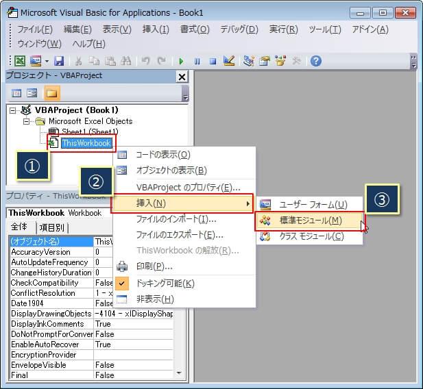 VBAコードを書いてエクセルのマクロを作成する