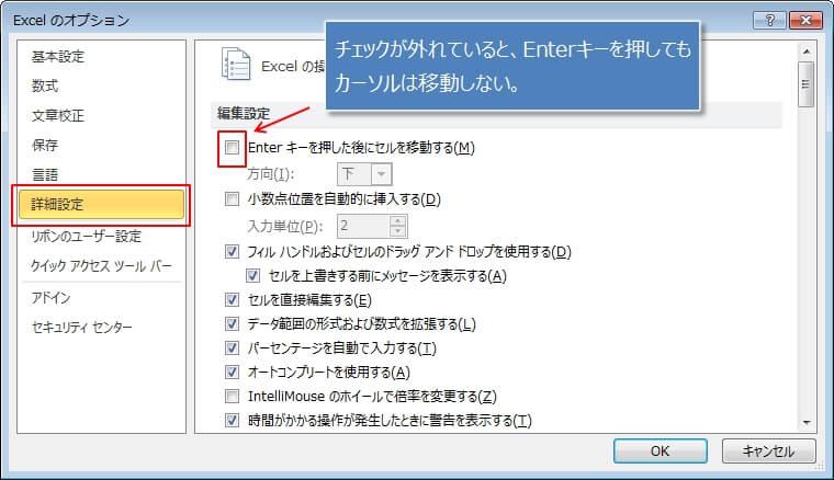 エクセルのオプションでEnterキーを移動先しない指定