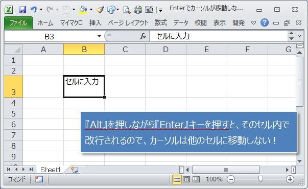 『ALT』キーと同時に『Enter』キーを押すとセルを移動しない