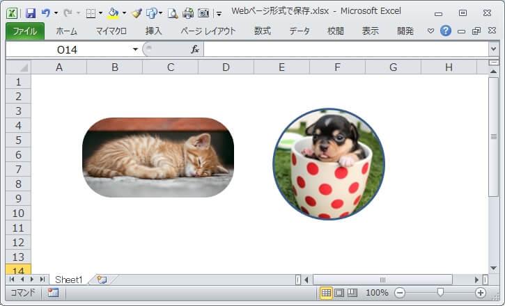 エクセルでトリミングした大量の画像を一括で画像ファイルに保存する