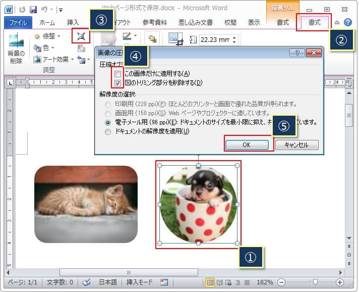 ワードでトリミングした大量の画像を一括で画像ファイルに保存する