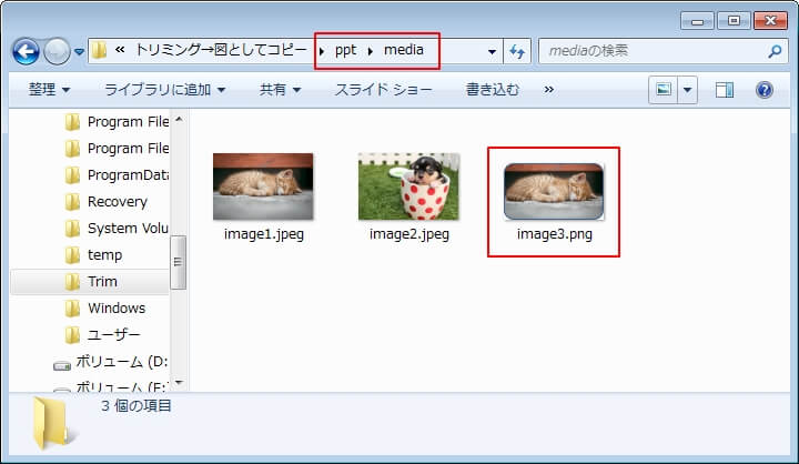 トリミング画像を一括で画像ファイルに保存(zip取り出し)