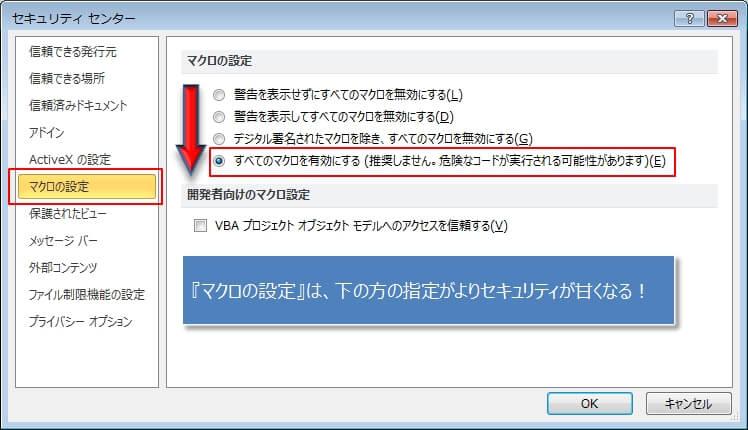エクセルを開いた時にセキュリティの警告の表示を解除する