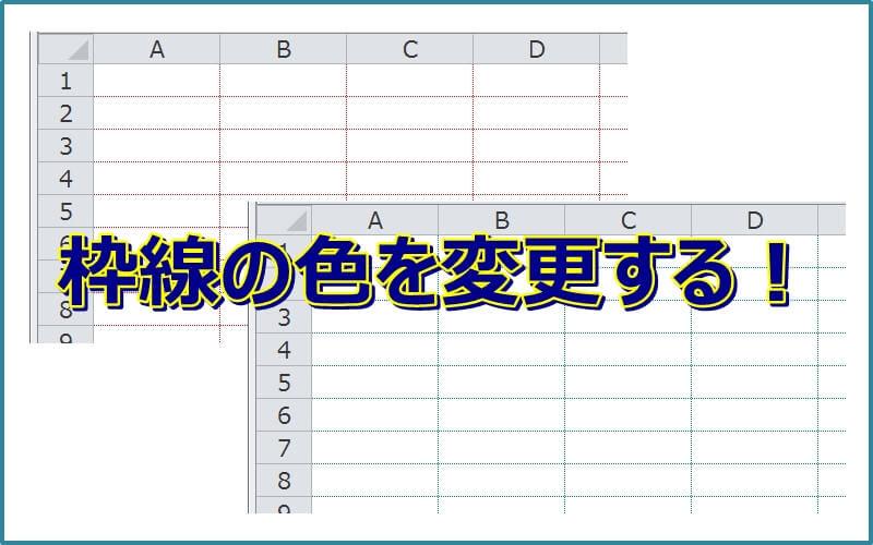 【エクセル】枠線の色を変更する(一括も可能)